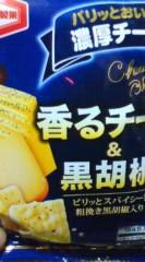 菊池隆志 公式ブログ/『濃厚チーズ煎餅o(^-^)o 』 画像1