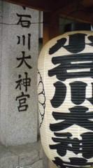 菊池隆志 公式ブログ/『小石川大神宮♪o(^-^)o 』 画像1