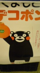 菊池隆志 公式ブログ/『くまもんデコポン♪o(^-^)o 』 画像1