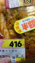 菊池隆志 公式ブログ/『若鶏モモ肉味付o(^-^)o 』 画像1