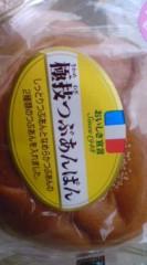 菊池隆志 公式ブログ/『極技つぶあんぱんo(^-^)o 』 画像1