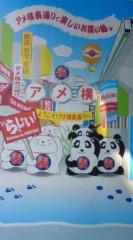 菊池隆志 公式ブログ/『アメ横o(^-^)o 』 画像1