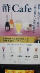 菊池隆志 公式ブログ/『酢Cafe(^-^) 』 画像1