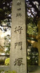 菊池隆志 公式ブログ/『将門塚♪(  ̄▽ ̄)』 画像1