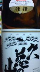 菊池隆志 公式ブログ/『正月料理では無い(^_^;) 』 画像3