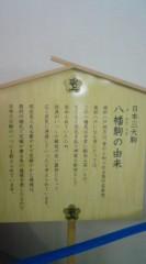 菊池隆志 公式ブログ/『八戸到着ぅo(^-^)o 』 画像2