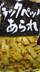 菊池隆志 公式ブログ/『ブラックペッパーあられo(^-^)o 』 画像1