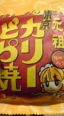 菊池隆志 公式ブログ/『本日のカレーパ…ん?(? д?)』 画像1