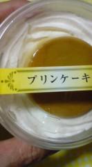 菊池隆志 公式ブログ/『プリンケーキo(^-^)o 』 画像1