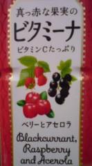 菊池隆志 公式ブログ/『ビタミーナ♪o(^-^)o 』 画像1