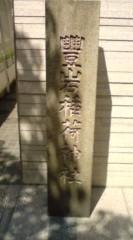 菊池隆志 公式ブログ/『豊岩稲荷神社ぁ♪o(^-^)o 』 画像1