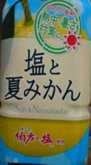 菊池隆志 公式ブログ/『塩と夏みかん♪o(^-^)o 』 画像1
