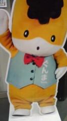 菊池隆志 公式ブログ/『ぐんまちゃん家♪o(^-^)o 』 画像1
