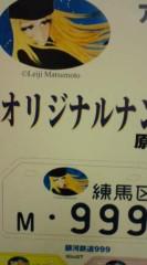 菊池隆志 公式ブログ/『メーテル& ねり丸ナンバープレート♪』 画像2