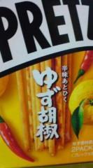 菊池隆志 公式ブログ/『プリッツ柚子胡椒o!?(^-^)o 』 画像1
