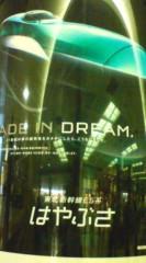 菊池隆志 公式ブログ/『東京駅o(^-^)o 』 画像1