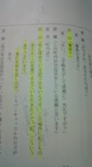 菊池隆志 公式ブログ/『広域警察�♪o(^-^)o 』 画像2