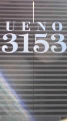 菊池隆志 公式ブログ/『3153!?o(^ д^)o』 画像1