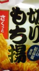 菊池隆志 公式ブログ/『サクサク揚げ餅o(^-^)o 』 画像1