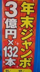 菊池隆志 公式ブログ/『年末ジャンボ宝くじ』 画像1