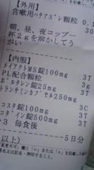 菊池隆志 公式ブログ/『お薬ゲットだぜ!!o(^-^)o 』 画像1