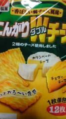 菊池隆志 公式ブログ/『Wチーズ揚げせんo(^-^)o 』 画像1