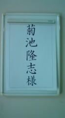 菊池隆志 公式ブログ/『スタンバイo(^-^)o 』 画像1
