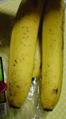 菊池隆志 公式ブログ/『半額バナナ♪o(^-^)o 』 画像2