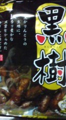 菊池隆志 公式ブログ/『黒樹♪o(^-^)o 』 画像1