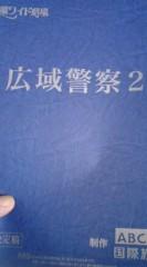 菊池隆志 公式ブログ/『愛知で広域警察�♪o(^-^)o 』 画像1