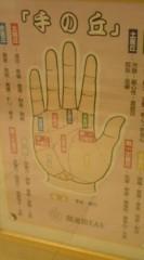 菊池隆志 公式ブログ/『手相!?o(^-^)o 』 画像1