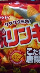 菊池隆志 公式ブログ/『ポリンキー唐揚げ味o(^-^)o 』 画像1