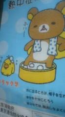 菊池隆志 公式ブログ/『リラックマコラボ!?o(^-^)o 』 画像1