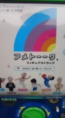 菊池隆志 公式ブログ/『アメトーークフィギュア♪o(^-^ )o』 画像1
