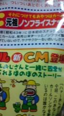 菊池隆志 公式ブログ/『そうだったのぉ〜!(^ ∀^;)』 画像3
