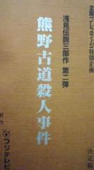 菊池隆志 公式ブログ/『熊野古道殺人事件♪o(^-^)o 』 画像1