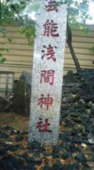 菊池隆志 公式ブログ/『こちらも参拝♪o(^-^)o 』 画像1