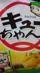 菊池隆志 公式ブログ/『キュウリのQ ちゃん味!?o(^-^)o 』 画像1