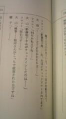 菊池隆志 公式ブログ/『検事・朝日奈耀子�♪o(^-^)o 』 画像2