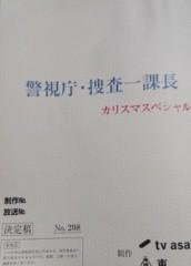 菊池隆志 公式ブログ/『警視庁・捜査一課長♪カリスマスペシャル♪(* ̄∇ ̄)ノ』 画像1
