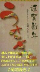 菊池隆志 公式ブログ/新年のご挨拶〓 画像1