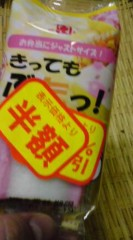 菊池隆志 公式ブログ/『ブタさん蒲鉾♪o(^-^)o 』 画像1