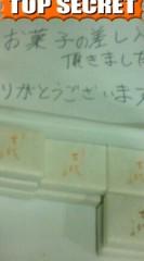 菊池隆志 公式ブログ/『差し入れo(^-^)o 』 画像1