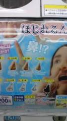 菊池隆志 公式ブログ/『鼻フィギュア!?o(^-^)o 』 画像1