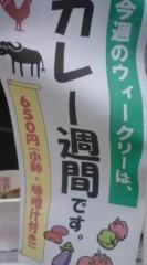菊池隆志 公式ブログ/『カレー週間!?o(^-^)o 』 画像1