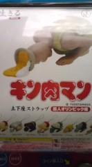 菊池隆志 公式ブログ/『超人が土下座!?o(^-^)o 』 画像1