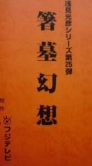 菊池隆志 公式ブログ/『浅見光彦シリーズo(^-^)o 』 画像1