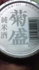 菊池隆志 公式ブログ/『ワンカップ菊盛♪o(^-^)o 』 画像2