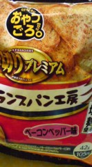 菊池隆志 公式ブログ/『ベーコンペッパー味♪o(^-^)o 』 画像1