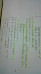 菊池隆志 公式ブログ/『万引きGメン・二階堂雪�♪』 画像2